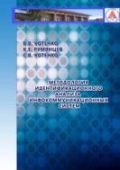 Методология идентификационного анализа инфокоммуникационных систем