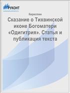 Сказание о Тихвинской иконе Богоматери «Одигитрия». Статья и публикация текста