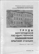 Труды Белгородской государственной сельскохозяйственной опытной станции. Вып.3