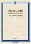 Ученые записки Петрозаводского государственного университета. Серия: Биологические науки