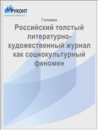 Российский толстый литературно-художественный журнал как социокультурный феномен