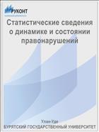 Статистические сведения о динамике и состоянии правонарушений