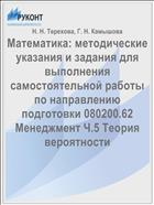 Методические указания и задания для выполнения самостоятельной работы по курсу «Математика». Ч. 5. Теория вероятности