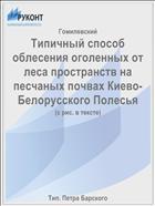 Типичный способ облесения оголенных от леса пространств на песчаных почвах Киево-Белорусского Полесья