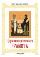 Церковнославянская грамота