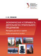 Экономическая устойчивость деятельности строительного предприятия: методика расчета и оценки