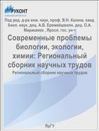 Современные проблемы биологии, экологии, химии: Региональный сборник научных трудов