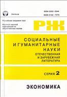 Социальные и гуманитарные науки. Отечественная и зарубежная литература. Серия 2: Экономика. Реферативный журнал