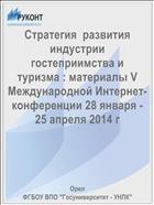 Стратегия  развития  индустрии  гостеприимства и туризма : материалы V Международной Интернет-конференции 28 января - 25 апреля 2014 г