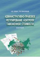Административно-правовое регулирование контроля таможенной стоимости