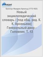 Новый энциклопедический словарь / [под общ. ред. К. К. Арсеньева] Генеральный двор - Головнин. Т. 13