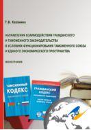 Направления взаимодействия гражданского и таможенного законодательства в условиях  функционирования Таможенного союза и Единого экономического пространства