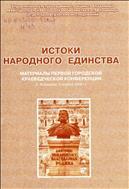 Истоки народного единства: материалы первой городской краеведческой конференции