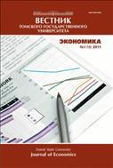 Вестник Томского государственного университета. Экономика