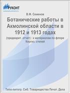 Ботанические работы в Акмолинской области в 1912 и 1913 годах