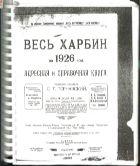Весь Харбин на 1926 год: адресная и справочная книга