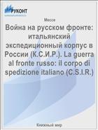 ����� �� ������� ������: ����������� �������������� ������ � ������ (�.�.�.�.). La guerra al fronte russo: il corpo di spedizione italiano (C.S.I.R.)