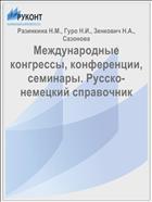 Международные конгрессы, конференции, семинары. Русско-немецкий справочник