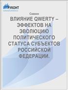 ВЛИЯНИЕ QWERTY – ЭФФЕКТОВ НА ЭВОЛЮЦИЮ ПОЛИТИЧЕСКОГО СТАТУСА СУБЪЕКТОВ РОССИЙСКОЙ ФЕДЕРАЦИИ.
