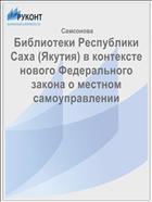 Библиотеки Республики Саха (Якутия) в контексте нового Федерального закона о местном самоуправлении