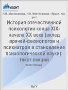 ������� ������������� ���������� ����� XIX- ������ XX ���� (����� ������-���������� � ���������� � ����������� ��������������� �����): ����� ������