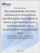 Исследование состава запасных и вторичных метаболитов картофеля в связи с устойчивостью к колорадскому жуку (Leptinotarsa decemlineata Say)
