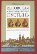 Выговская старообрядческая пустынь: Духовная жизнь и литература. Т. I