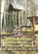 Биотехнические мероприятия в охотничьем хозяйстве
