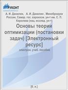 Основы теории оптимизации (постановки задач) [Электронный ресурс]