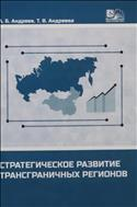Стратегическое развитие трансграничных регионов (Республика Бурятия - Монголия - Автономный район Внутренняя Монголия)
