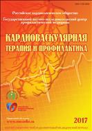 Кардиоваскулярная терапия и профилактика