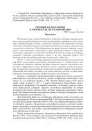 Олимпийское образование и спартианская система воспитания : Статья