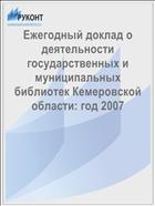 Ежегодный доклад о деятельности государственных и муниципальных библиотек Кемеровской области: год 2007
