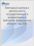 ��������� ������ � ������������ ��������������� � ������������� ��������� ����������� �������: ��� 2007