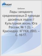 ���� ��������� �������������.� ������� �������� ����� // ���������� ����� ��� ������, � 1 (3). � ���������: �����, 2003. � �. 16-17.