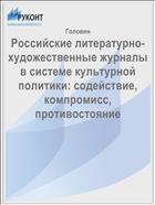 Российские литературно-художественные журналы в системе культурной политики: содействие, компромисс, противостояние