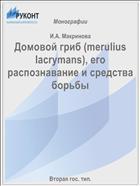 Домовой гриб (merulius lacrymans), его распознавание и средства борьбы