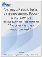 Английский язык. Тесты по страноведению России для студентов направления подготовки «Русский язык как иностранный»