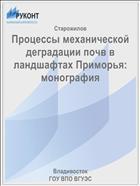 Процессы механической деградации почв в ландшафтах Приморья: монография