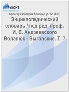 Энциклопедический словарь / под ред. проф. И. Е. Андреевского Волапюк - Выговские. Т. 7