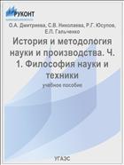История и методология науки и производства. Ч. 1. Философия науки и техники