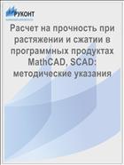 Расчет на прочность при растяжении и сжатии в программных продуктах MathCAD, SCAD: методические указания