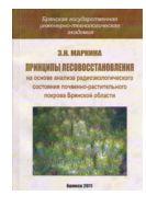 Принципы лесовосстановления на основе анализа радиоэкологического состояния почвенно-растительного покрова Брянской области
