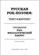 Русская рок-поэзия: текст и контекст