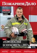 Пожарное дело