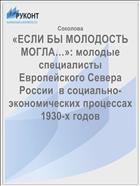 «ЕСЛИ БЫ МОЛОДОСТЬ МОГЛА…»: молодые специалисты Европейского Севера России  в социально-экономических процессах 1930-х годов