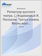 Репертуар русского театра. (,) Издаваемый И. Песоцким. Третья книжка. Месяц март...