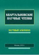 Квартальновские научные чтения. Вып. 4
