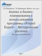 Анализ в бизнес-планировании с использованием программы «Project Expert»