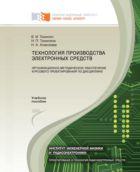 Технология производства электронных средств: организационно-методическое обеспечение курсового проектирования по дисциплине